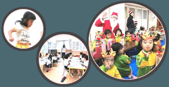 英語で学ぶ幼児園 キッズドリーム幼児園