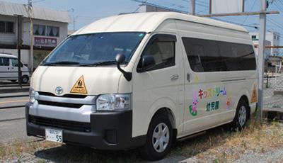 キッズドリーム幼児園 スクールバス